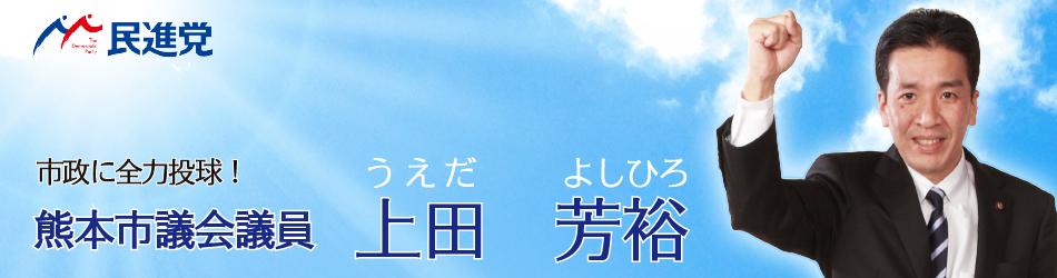 熊本市議会議員 上田よしひろ